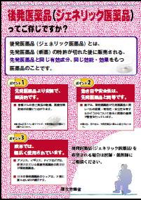 厚労省後発医薬品啓発ポスター