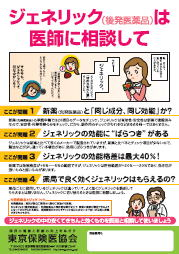 東京保険医協会ポスター