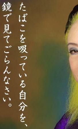 女性を対象とした厚労省禁煙啓発ポスター(一部)